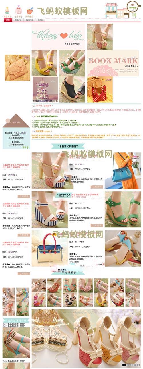 清新粉色调女鞋类目全行业通用淘宝基础版装修免费模板