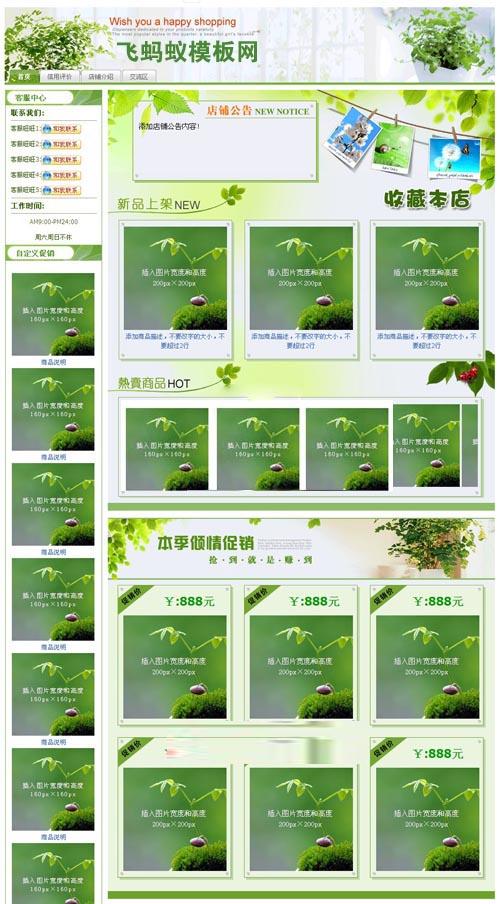 绿色清新全行业类目通用淘宝基础版装修免费模板