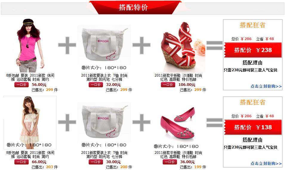 红色950宽通用淘宝专业版团购促销搭配套餐模板装修代码