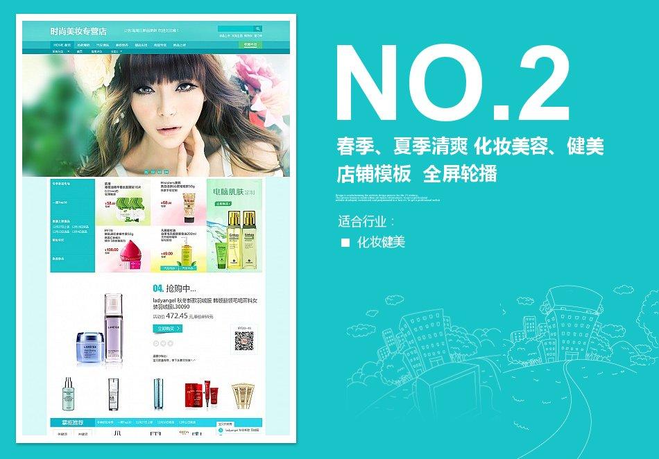 [B167] 春季、夏季清爽 化妆美容、健美淘宝店铺装修模板