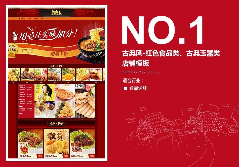 [B165] 古典风-红色食品类古典玉器类店铺装修模板SDK高级模板