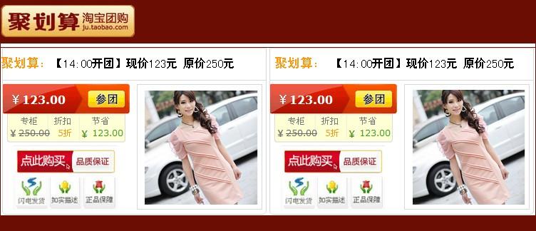 红色大气淘宝店铺模板--仿聚划算750团购模版