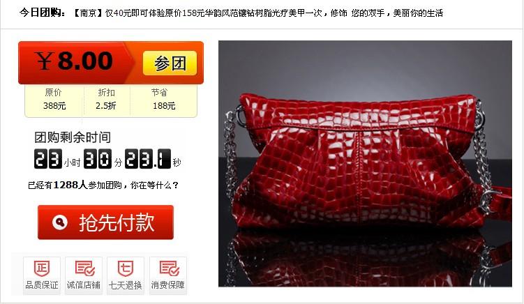 今日秒杀红色淘宝店铺装修团购模版750宝贝单件大图模板