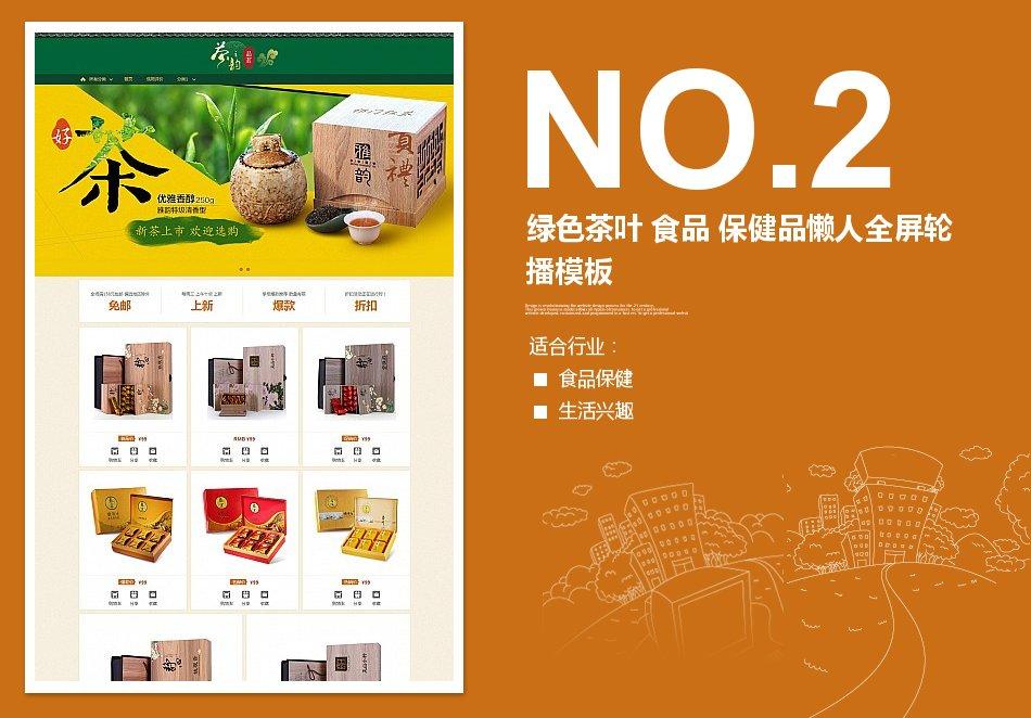 [B160] 绿色茶叶 食品 保健品懒人全屏轮播模板350模板