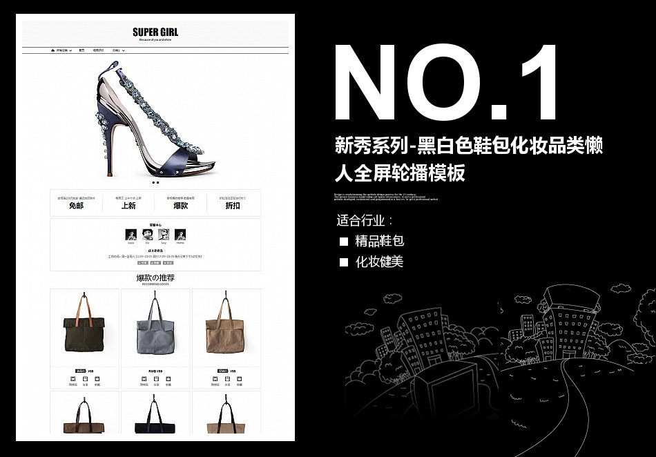 [B160] 新秀系列-黑白色鞋包化妆品类懒人全屏轮播350SDK模板