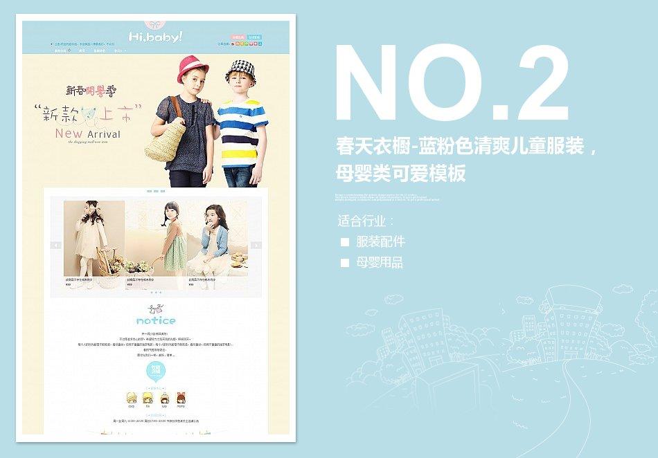 [B158-2] 350淘宝sdk模板春天衣橱-蓝粉色清爽儿童服装,母婴类可爱模板