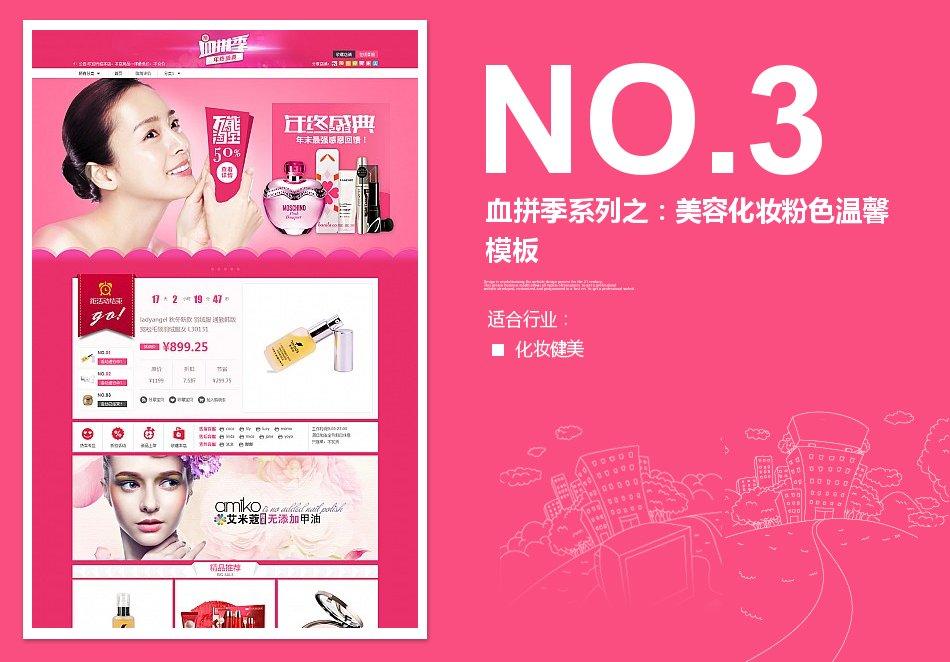 [B153-3] 350淘宝sdk模板血拼季系列之:美容化妆粉色温馨模板