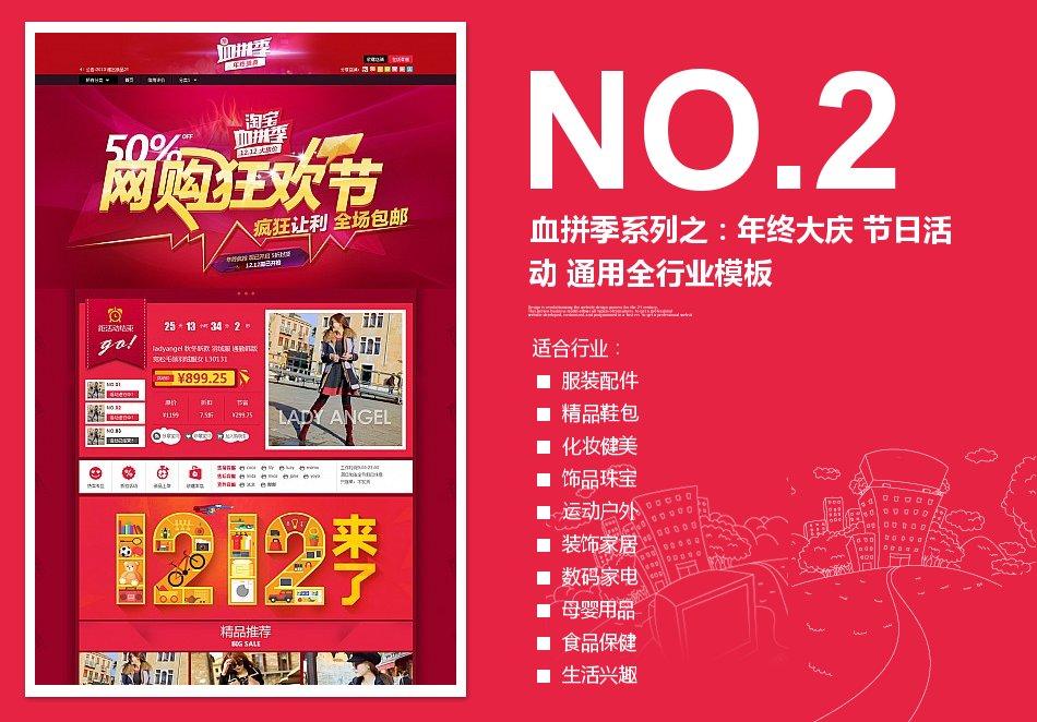 [B153-2] 血拼季系列之年终大庆 节日活动 通用全行业模板