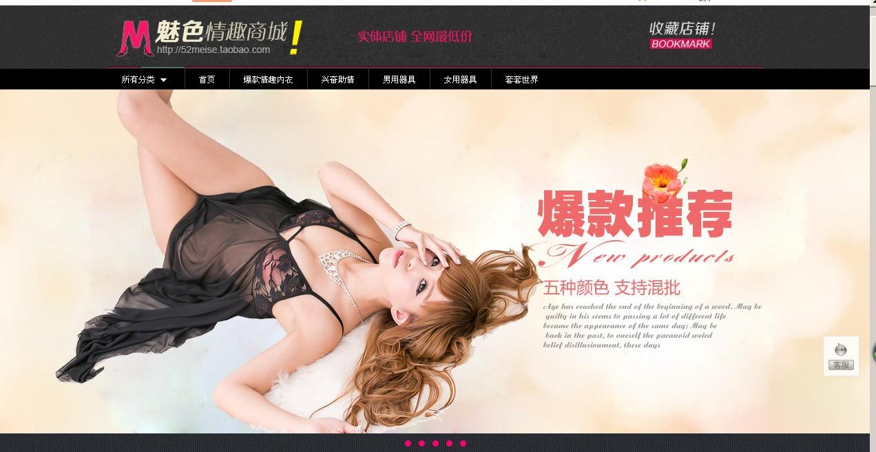 2012专业版淘宝店铺全屏轮播模版代码