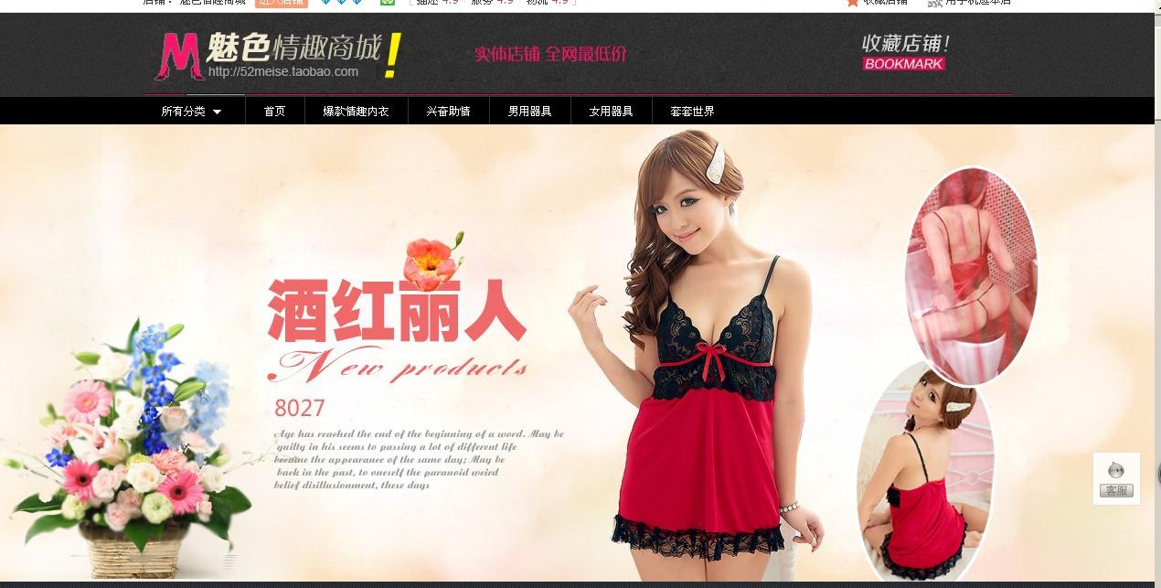 【实用】2012专业版店铺全屏轮播代码