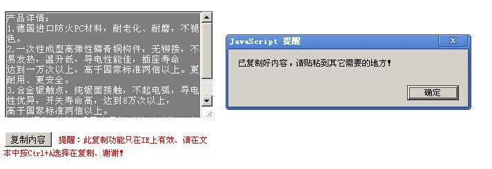 浏览器测试复制文本框内容代码