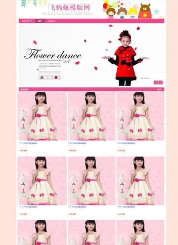 sdk高级模板粉红色可爱童装系列淘宝专业版免费模版