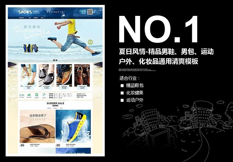 [B171] 夏日风情-精品男鞋、男包、运动户外、化妆品通用清爽模板