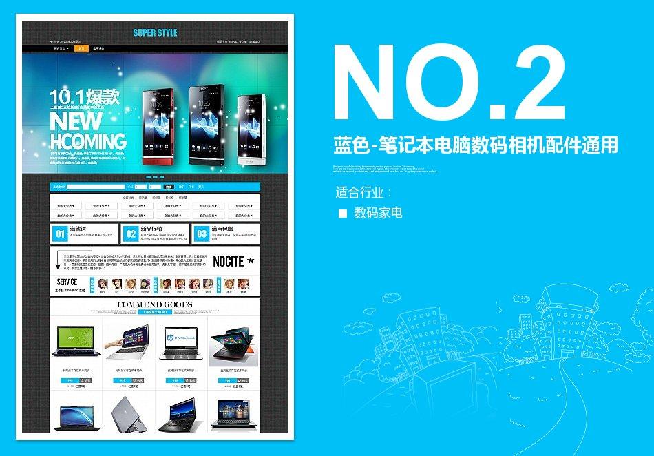 [B144] 蓝色-笔记本电脑数码相机配件通用店铺装修模板