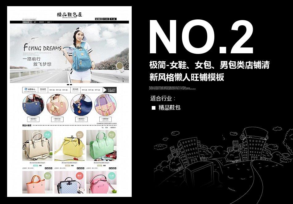 350装修模板极简-女鞋、女包、男包类店铺清新风格懒人旺铺模板