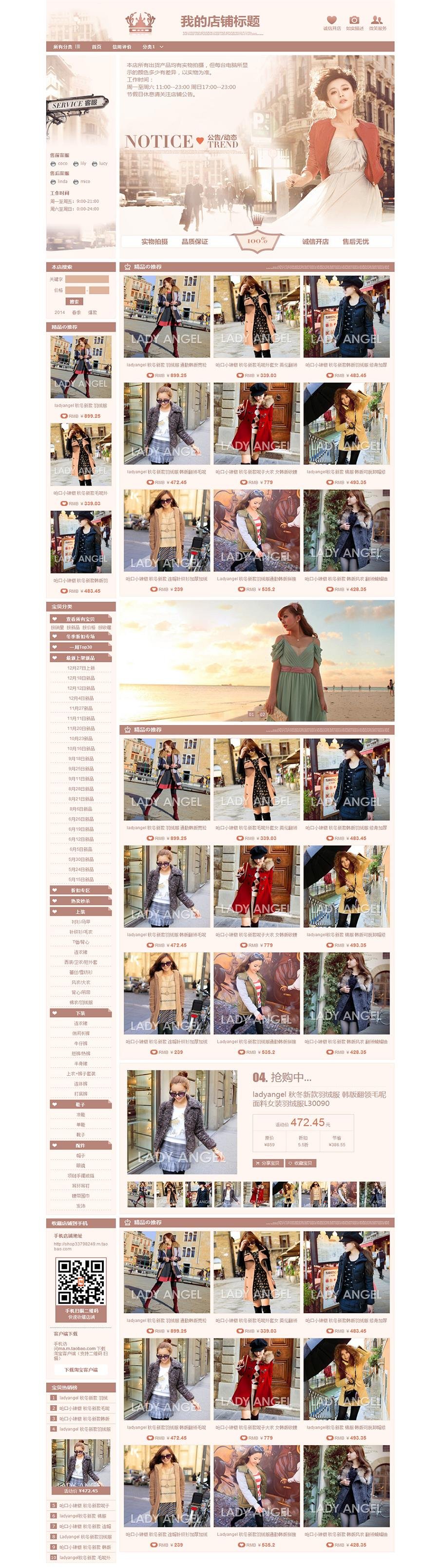 花语-基础版咖啡色女性类店铺通用模板