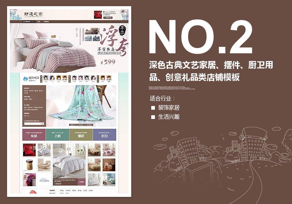 350装修模板深色古典文艺家居、摆件、厨卫用品、创意礼品类店铺模板