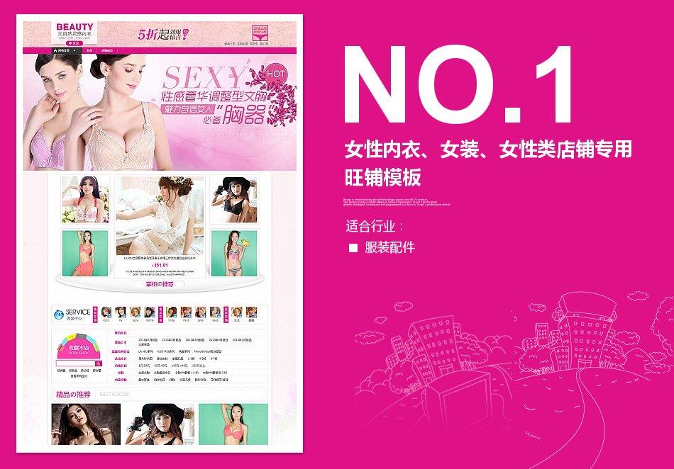 淘宝SDK高级模板女性内衣、女装、女性类店铺专业版旺铺模板