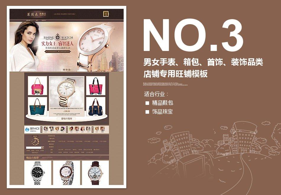 淘宝SDK高级模板男女手表、箱包、首饰、装饰品类店铺专业旺铺模板