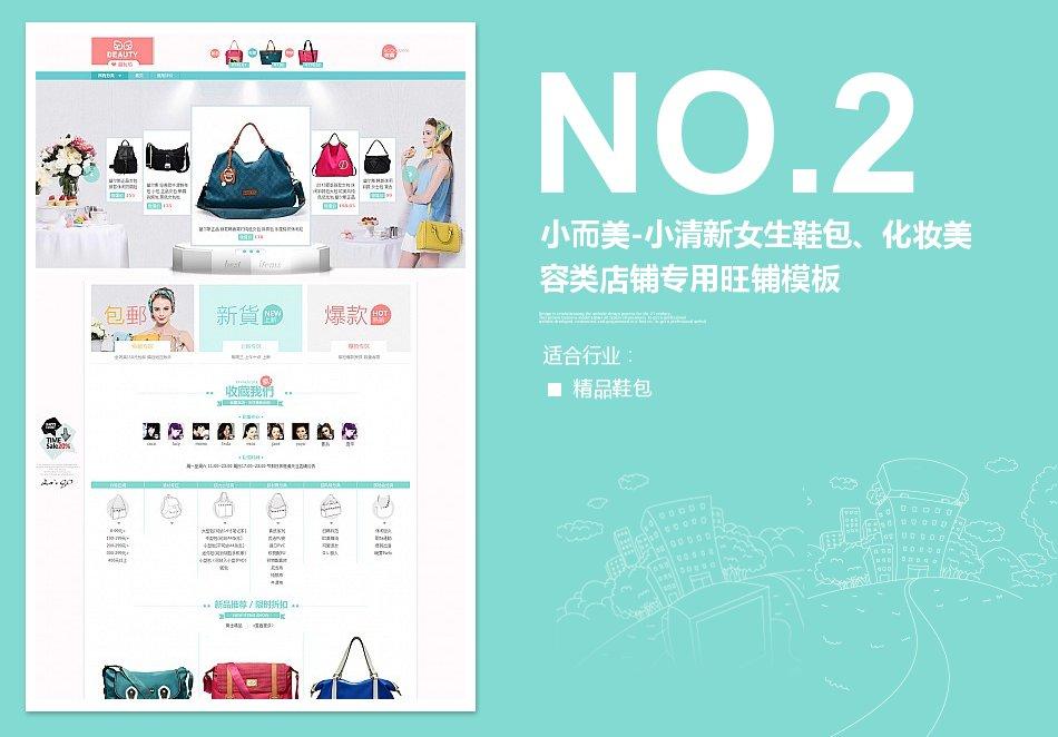 淘宝SDK高级模板小而美-小清新女生鞋包、化妆美容类店铺专用旺铺模板