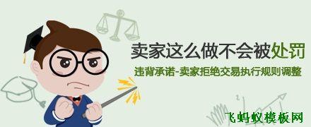 【淘宝判定中心】卖家怎么做才不会被处罚了?