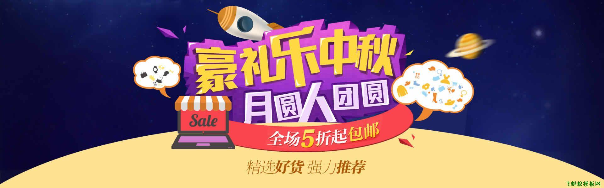 1920x600中秋节淘宝店铺装修全屏背景素材