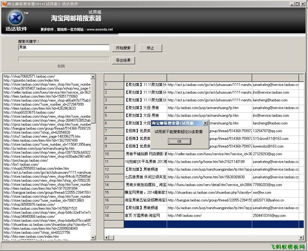 淘宝邮箱采集器-邮件群发的又一利器