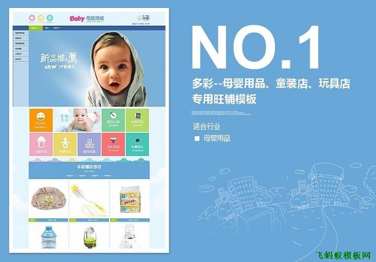 淘宝装修免费模板多彩--母婴用品、童装店、玩具店专业版模板