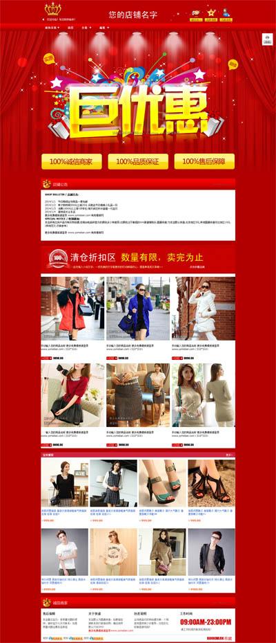 双11、双12淘宝红色促销模板专业版旺铺