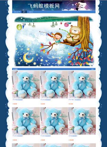可爱毛绒玩具通用类蓝色调淘宝专业版旺铺装修模版