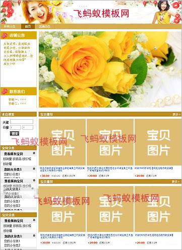 黄色调女装类目淘宝店铺基础版免费模板