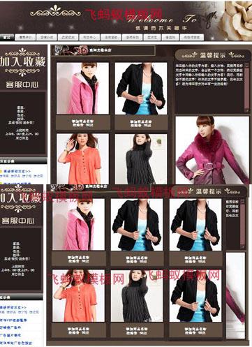 黑色系列女装、男装类目淘宝基础版装修模板