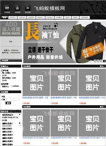 时尚黑色系列通用类目淘宝基础版装修模板