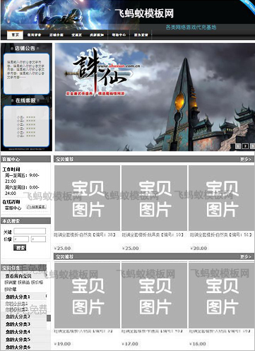 黑色网络游戏充值类首页全套免费模板