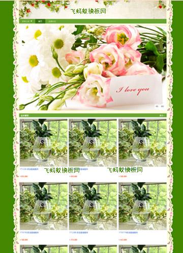 简约绿色鲜花淘宝专业版店铺装修模板
