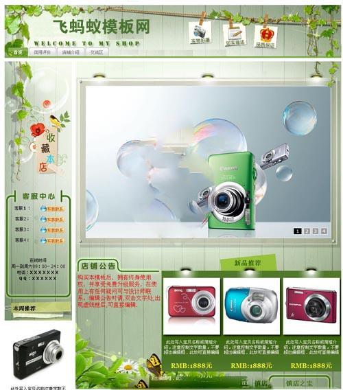 绿色调数码电子产品模板通用淘宝基础版装修免费模板