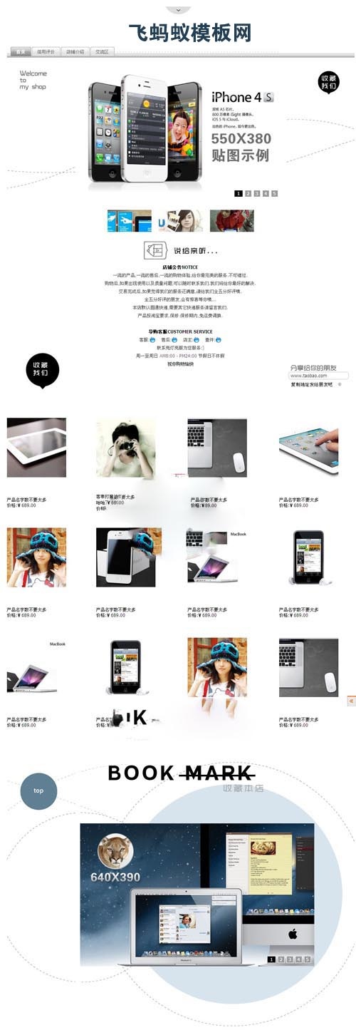 黑白手机数码电子产品模板通用淘宝基础版装修免费模板
