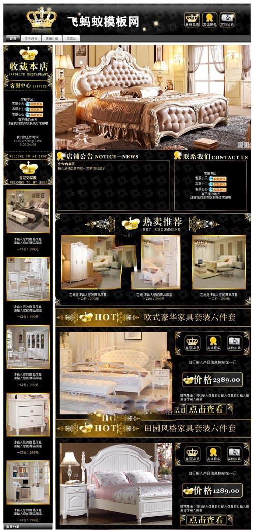 黑色调家居床上用品模板通用淘宝基础版装修免费模板