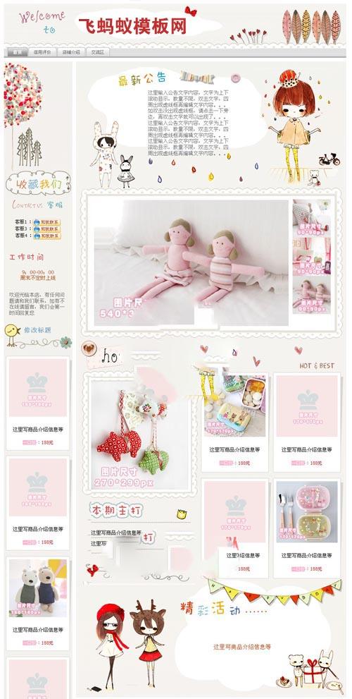 粉色调母婴儿童玩具类目模板通用淘宝基础版装修免费模板