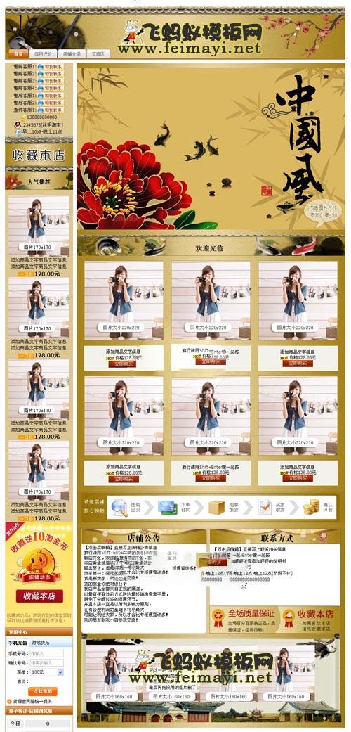 中国风灰色调大气女装类目模板通用淘宝基础版装修免费模板