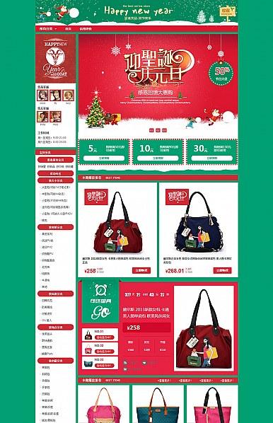 圣诞元旦-基础版:全行业通用圣诞节、元旦旺铺专业版模板