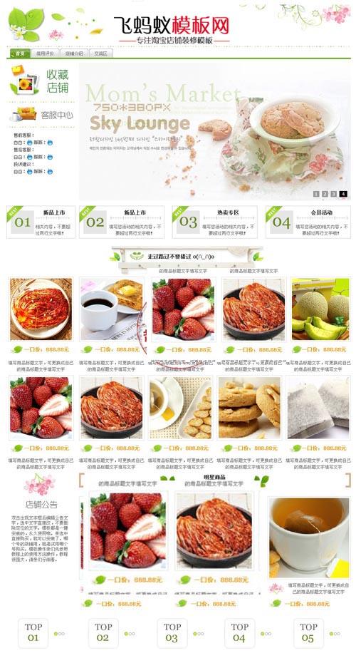 清新风格食品保健类目通用淘宝基础版装修免费模板