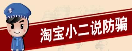 【淘宝卖家必看】春节将至,小心此类骗术!