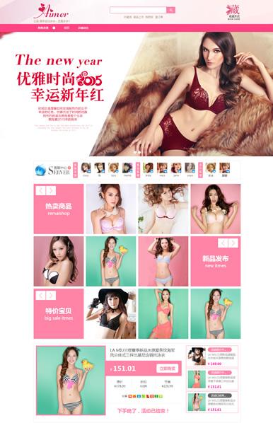 女性内衣、女装、女性类店铺淘宝旺铺专业版装修免费模板