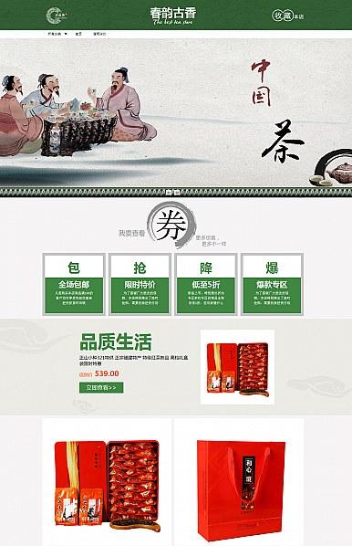 古典-茶叶、饰品、养生保健、古典行业通用旺铺专业版模板