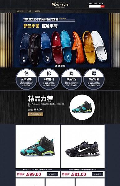 黑色调户外运动男装男鞋运动鞋行业淘宝店铺装修免费模板