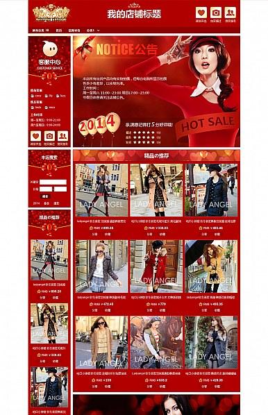 花语-淘宝基础版红色女性类店铺通用装修免费模板