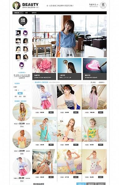 基础版小而美-女装、男装、鞋包类店铺装修旺铺模板