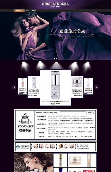 紫色妖姬-化妆品、香水、珠宝饰品类行业专用旺铺模板