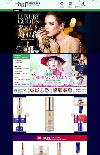 清新风格-化妆品、香水、美容行业通用旺铺专业版模板